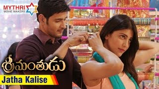 Srimanthudu- Jatha Kalise Song Trailer