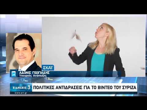 Αντιδράσεις για το σποτ του ΣΥΡΙΖΑ | 20/06/2020 | ΕΡΤ