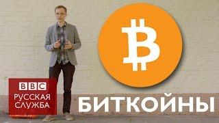 Биткойн: показываем на пальцах, как работает криптовалюта