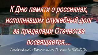 к дню памяти о россиянах исполнявших служебный долг за пределами отечества посвящается...
