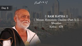 656 DAY 8 MANAS HANUMAN CHALISA (PART 5) RAM KATHA MORARI BAPU MUMBAI 2008