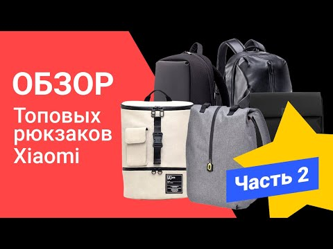 Обзор топовых рюкзаков Xiaomi - ЧАСТЬ 2