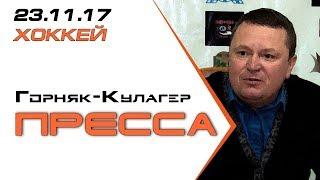 Пресс конференция «Горняк» - «Кулагер»