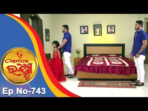 Ama Ghara Laxmi | Full Ep 743 | 22th Sept  2018 | Odia Serial – TarangTV Mp3