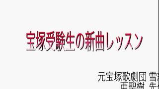 亜聖先生の新曲レッスン⑨のサムネイル