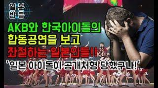 [일본 반응]AKB와 한국아이돌의 합동공연을 보고 좌절하는 일본인들!!