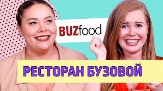BUZfood – Первый ресторан Ольги Бузовой | Обзор от Ой, всё!