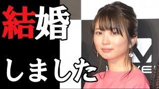 朗報志田未来、一般男性との結婚発表お相手は「古くからの友人」