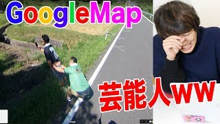 Googleマップにあの芸能人が映ってますwww