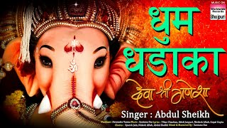 Dhoom Dhadaka | Abdul Sheikh | Deva Shree   - YouTube