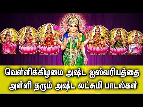 FRIDAY ASHTALAKSHMI SONG - for Wealth & Prosperity | Goddess Lakshmi Devi Tamil Devotional Songs