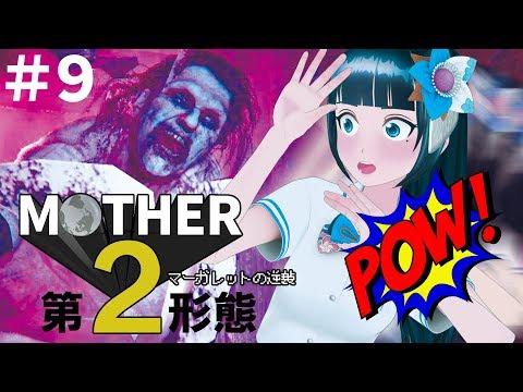 MOTHER2~マーガレットの逆襲~(第二形態) #9【富士葵のバイオ7】