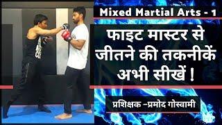 Mixed Martial Arts 1 ||  फाइट मास्टर से जीतने की तकनीकें अभी सीखें  || Pramod G [Official Video]