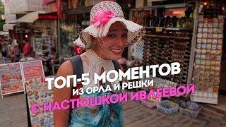 ТОП-5 моментов из Орла и Решки с Настюшкой Ивлеевой