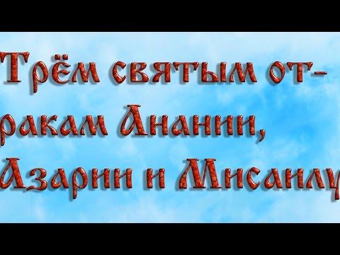 Трём святым отрокам Анании,Азарии и Мисаилу .