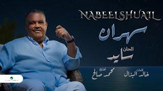 Nabeel Shuail ... Sahran - 2020 | نبيل شعيل ... سهران - بالكلمات تحميل MP3