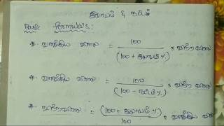 tnpsc profit and loss problems in tamil pdf - TH-Clip