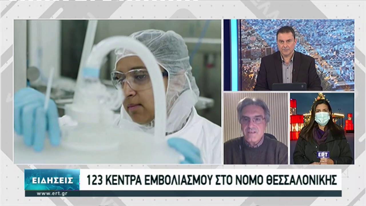 123 εμβολιαστικά κέντρα θα λειτουργήσουν στη Θεσσαλονίκη | 21/12/2020 | ΕΡΤ