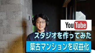 【番外編】YouTubeスタジオを作ってみた