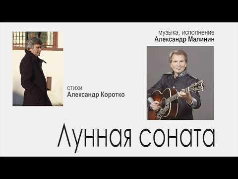 Александр Коротко, Songs , Лунная соната