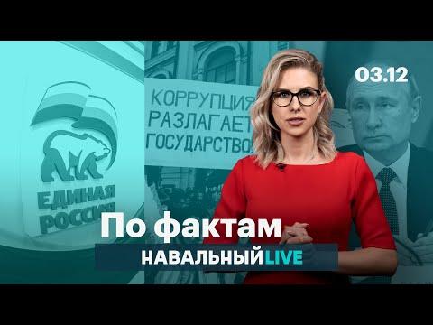 🔥 Как в Кремле помогут «Единой России». Протестные настроения. Закон про иноагентов