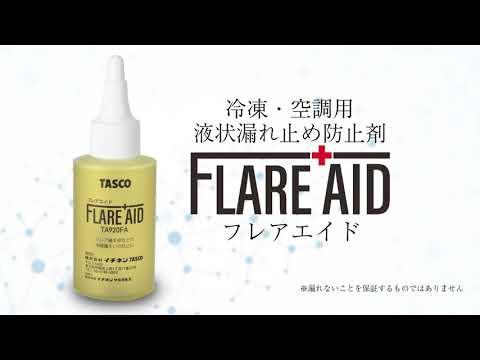 液状漏れ止め防止剤 フレアエイド
