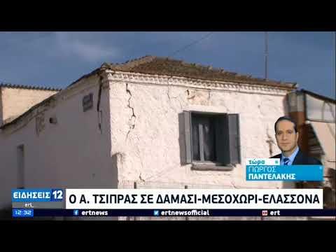 Α.Τσίπρας | Στις πληγείσες περιοχές της Θεσσαλίας | 06/03/2021 | ΕΡΤ