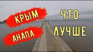 🔴🔴 Я СРАВНИЛ АНАПУ и КРЫМ.ГДЕ ЛУЧШЕ ? Крым 2018