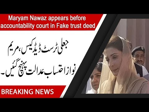 Maryam Nawaz appears before accountability court in Fake trust deed | 19 July 2019 | 92NewsHD