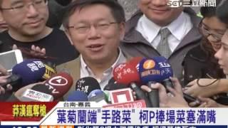 柯P會賴清德!葉菊蘭作東秀廚藝│三立新聞台