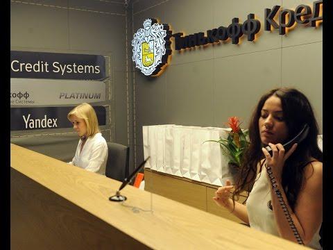 Договор оферта с банком Тинькофф на оказание информационных услуг посредством телефонных соединений