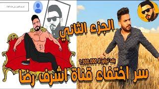 سر اختفاء اشرف رضا من اليوتيوب !! ???? اعرف الموضوع فاقل من ٣ دقايق تحميل MP3