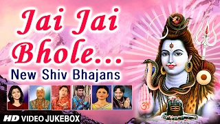 MAHASHIVRATRI SPECIAL 2017 I HIT VIDEOS,NEW SHIV BHAJANS I JAI JAI BHOLE I FULL VIDEO SONGS JUKE BOX