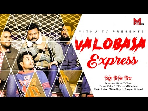 Valobasa Express Episode 1 | Birjan | Mithu Roy | Swapan | Jamal | New Bangla Natok 2019