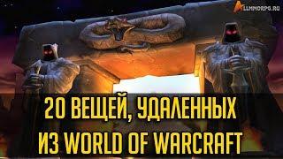 20 ВЕЩЕЙ, УДАЛЕННЫХ ИЗ WORLD OF WARCRAFT