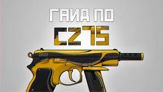 Как тащить с CZ-75 в CS:GO