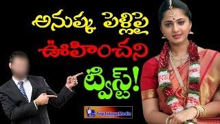 Anushka Shetty Marriage New Twist