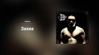 Bold - Zahia (Audio)