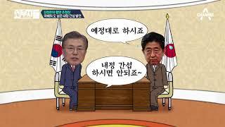 '아베'가 왜 거기서 나와...? 평창 올림픽 개막식 참석에 숨겨진 의도는? | Kholo.pk