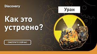 Производство урана