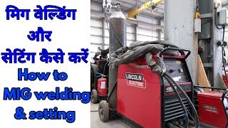 How to mig welding  machine settings in हिन्दी