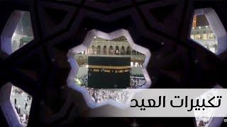 تكبيرات العيد كاملة بصوت الشيخ اليمني تحميل MP3