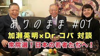 加瀬英明×Dr.コパ初対談『ありのまま』#1 日本の若者たちへ伝えたいこと。18歳からの選挙権。