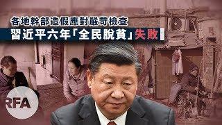 粵語新聞報道(12-04-2019)| 美國連環出招施壓中國人權;羅致光稱燒烤二噁英遠高於催淚煙
