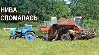 Транспортировка трактором МТЗ-80 сломанного комбайна НИВА СК-5. Буксировка комбайна НИВА