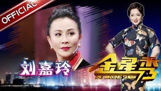 《金星秀》The Jinxing Show EP.20160929 - Carina Lau [SMG Official HD]