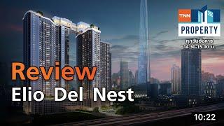 Video of Elio Del Nest