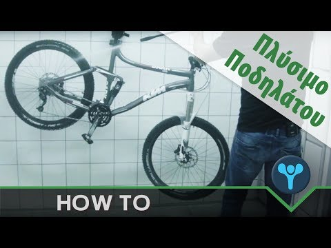 How to: Πλύσιμο ποδηλάτου