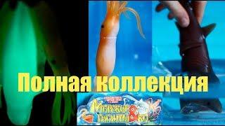 Морские гиганты & Ко Макси, ВСЯ КОЛЛЕКЦИЯ. Светятся, меняют цвет!