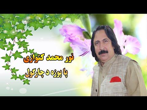 Pa Poza Da Chargul   Noor Mohammad Katawazai   New pashto songs 2020 hd
